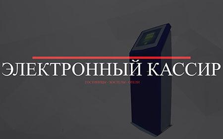 Автоматизация приема платежей в Гостинице, Хостеле, Отеле (Электронный кассир)