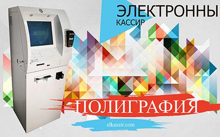 Электронный кассир для Полиграфии и Типографии (касса без кассира!)