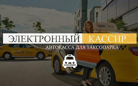 Автоматическая касса для таксопарка и агрегатора такси (Электронный кассир)