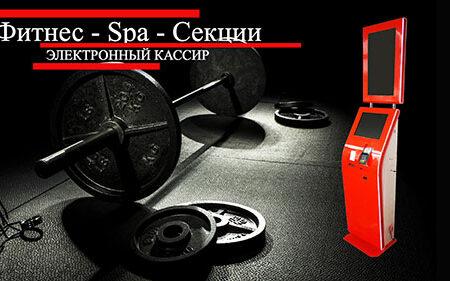 Автоматическая касса терминал самообслуживания для фитнес клуба, Spa, бассейна, секций