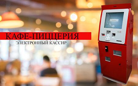Автоматическая касса для сферы быстрого питания (Пиццерия)