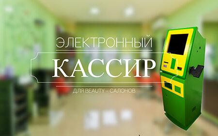 Электронный кассир для Бьюти-салона, салона красоты, парикмахерской с выдачей сдачи