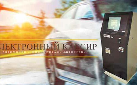 Электронный кассир для автомойки, шиномонтажа и автосервиса